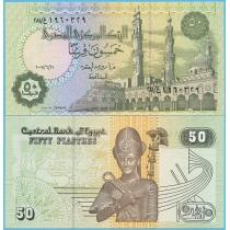 Египет 50 пиастров 2007 год.