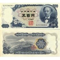 Япония 500 йен 1969 г.