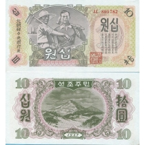 Северная Корея 10 вон 1947г.