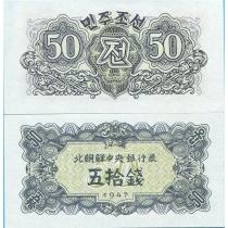 Северная Корея 50 чон 1947 г.