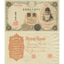 Япония 1 йена 1916 г.