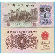 Китай 1 джао 1962 год.