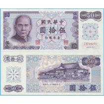 Тайвань 50 юаней 1972 год