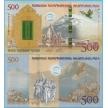 Банкнота Армении 500 драм 2017 год. Ноев Ковчег