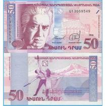 Армения 50 драм 1998 год.
