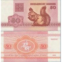 Белоруссия 50 копеек 1992 г. Белка