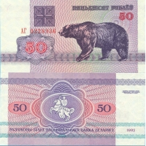 Белоруссия 50 рублей 1992 г. Медведь