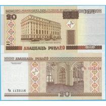 Белоруссия 20 рублей 2000 год.