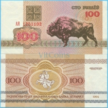 Белоруссия 100 рублей 1992 г
