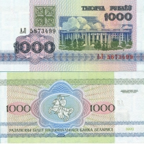 Белоруссия 1000 рублей 1992 г.