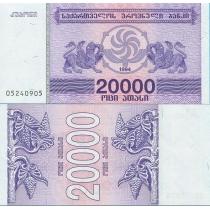 Грузия 20.000 лари 1994 г.