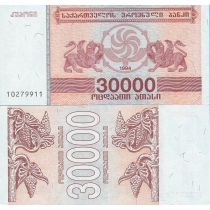 Грузия 30.000 лари 1994 г.