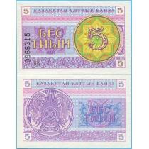 Казахстан 5 тиын 1993 год. Номер внизу.