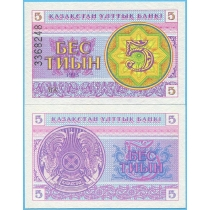 Казахстан 5 тиын 1993 год. Номер вверху.