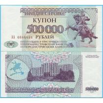 Приднестровье 500000 рублей 1997 год.
