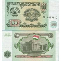 Таджикистан 50 рублей 1994 г.