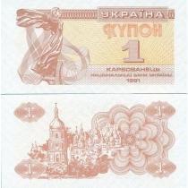 Украина купон 1 карбованец 1991 г.