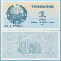 Узбекистан 1 сум 1992 год.