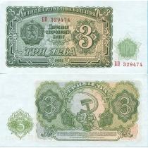 Болгария 3 лева 1951 г.
