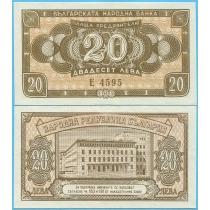 Болгария 20 левов 1950 год.