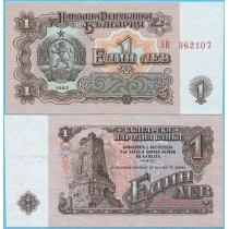 Болгария 1 лев 1962 год.