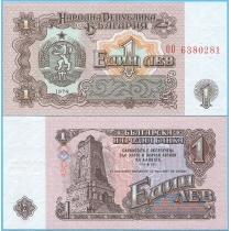 Болгария 1 лев 1974 год.