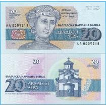 Болгария 20 левов 1991 год.