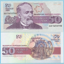 Болгария 50 левов 1992 год.