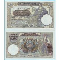 Сербия 100 динар 1941 год на 100 динар 1929 год Югославии