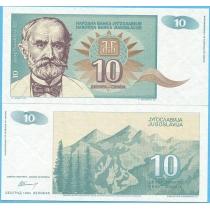 Югославия 10 динар 1994 год