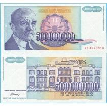 Югославия 500.000.000 динар 1993 год