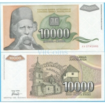 Югославия 10000 динар 1993 г.