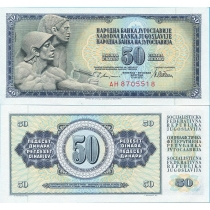 Югославия 50 динар 1978 г.