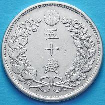 Япония 50 сен 1898 год Серебро.