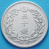 Япония 50 сен 1899 год. Серебро