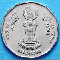 Индия 2 рупии 2000 год. 50 лет Веховному Суду