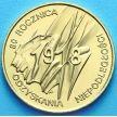 2 злотых Польша 1998 год. Восстановление Независимости