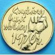 2 злотых Польша 2000 год. Декабрь 1970