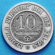 Бельгия 10 сантим 1862 год.