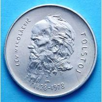 Сан Марино 1000 лир 1978 год. Лев Толстой. Серебро