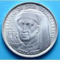 Сан Марино 1000 лир 1977 г. Серебро. Филиппо Брунеллески