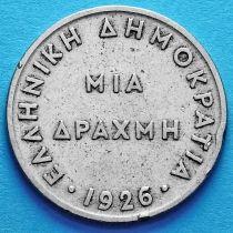 Греция 1 драхма 1926 год. Афина. Без отметки монетного двора.