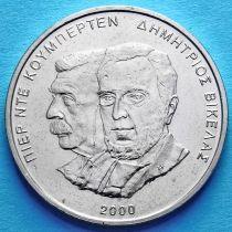 Греция 500 драхм 2000 год. Президент Викелас и Барон Кубертен.