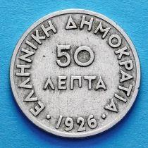 Греция 50 лепт 1926 год. Без отметки монетного двора.