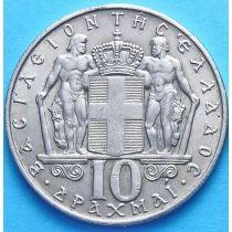 Греция 10 драхм 1968 год.