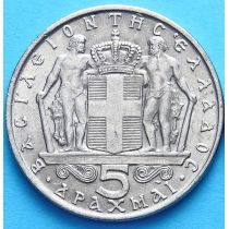 Греция 5 драхм 1966-1970 год.