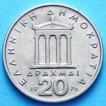 Греция 20 драхм 1976-1978 год. Перикл.