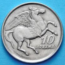 Греция 10 драхм 1973 год. Пегас.