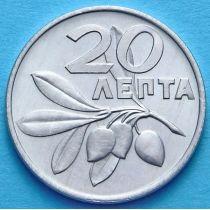 Греция 20 лепт 1973 год.