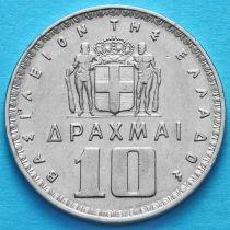 Греция 10 драхм 1959 год.